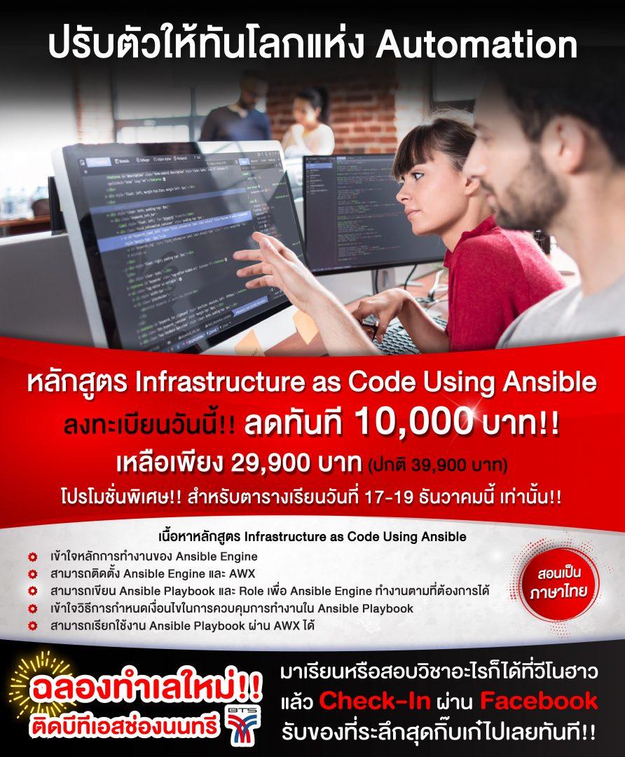 หลักสูตร Infrastructure as Code Using Ansible ลงทะเบียนวันนี้ รับ