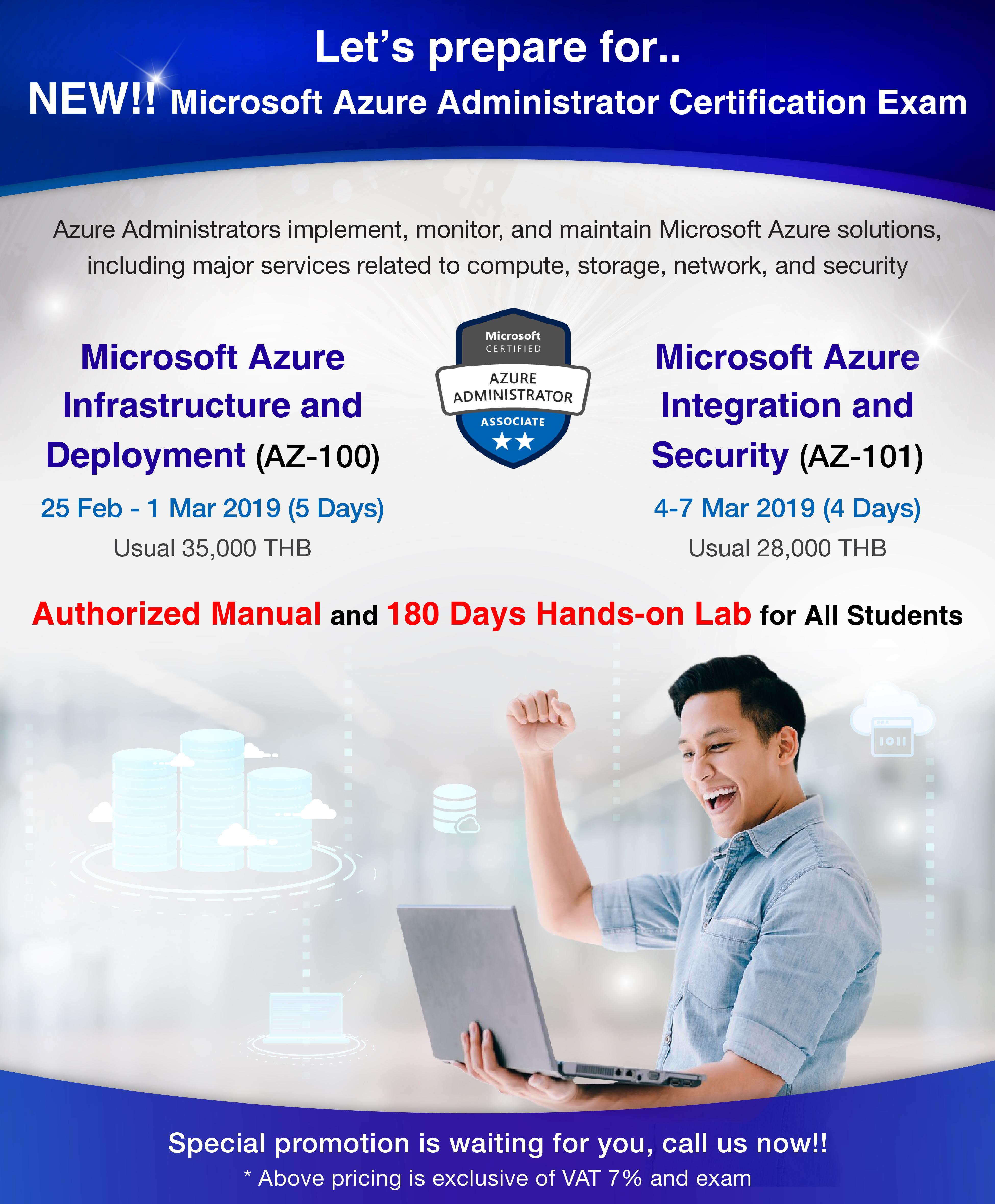 เตรียมตัวสอบ NEW!! Microsoft Azure Administrator