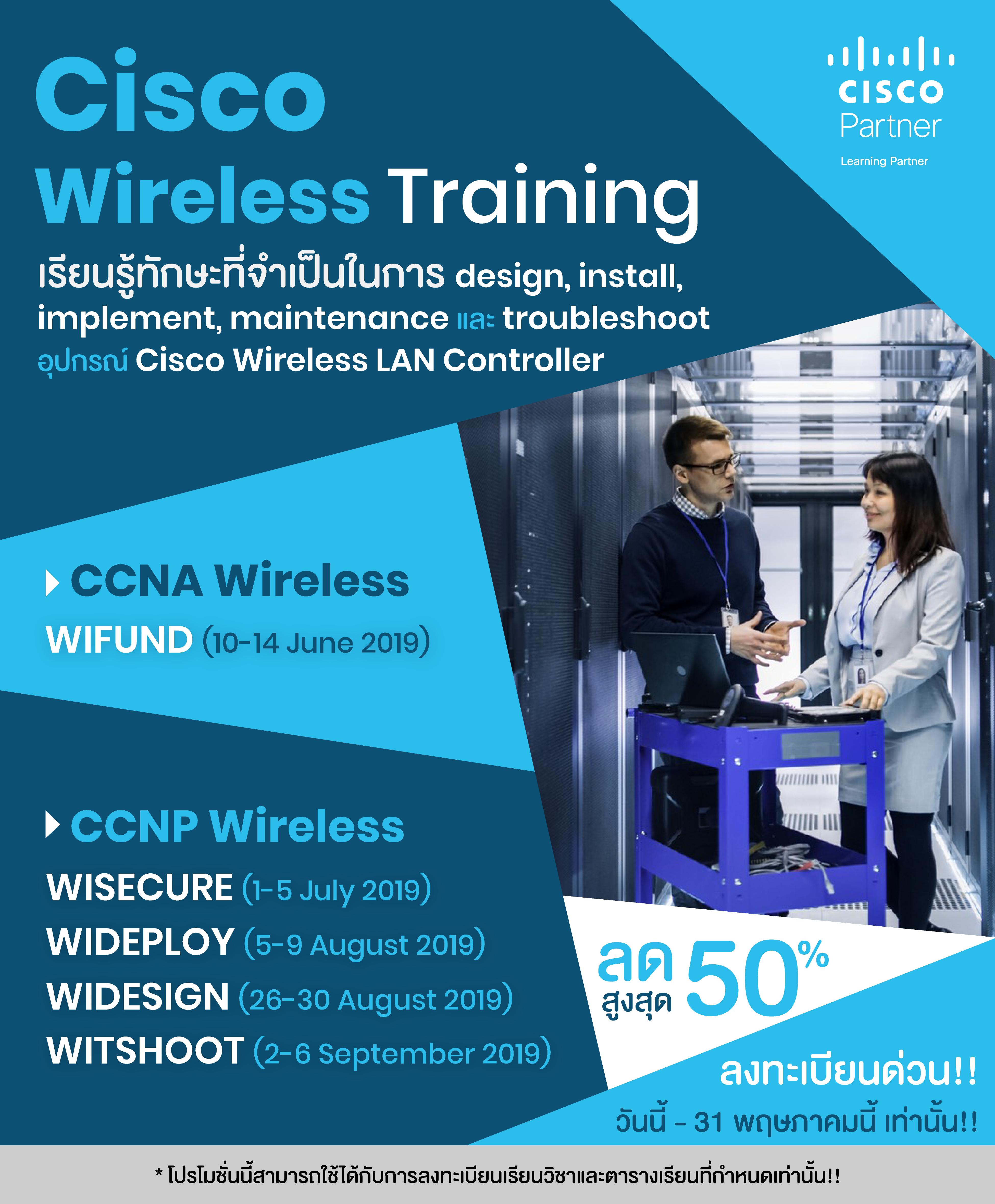 Cisco Partner Training