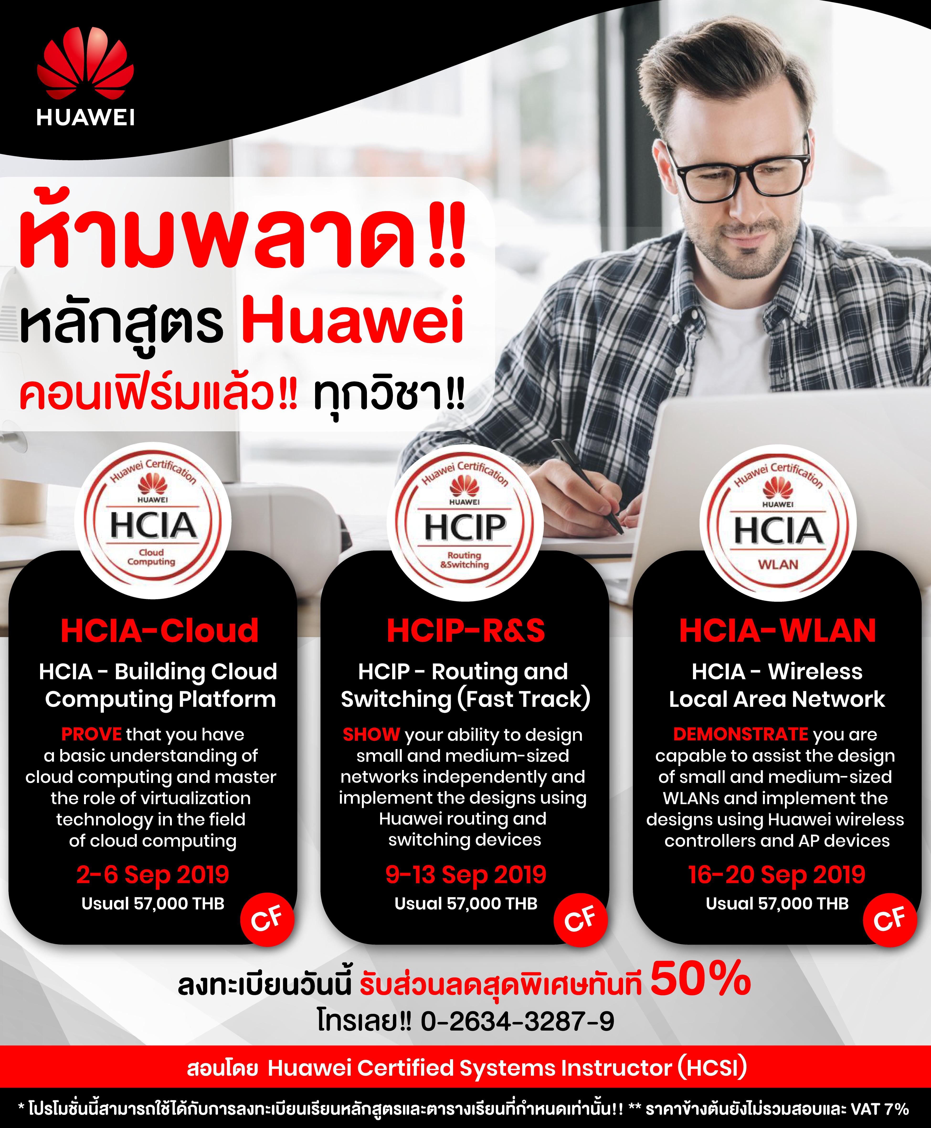 คอนเฟิร์มแล้วทุกวิชา!! หลักสูตร Huawei HCIA-CLOUD / HCIA